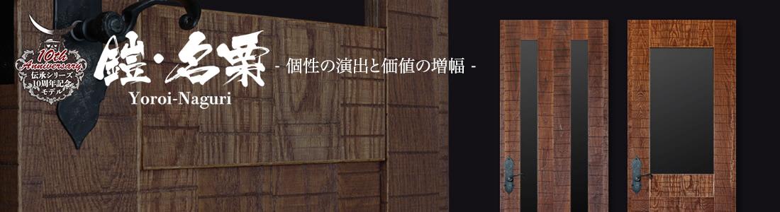 鎧・名栗(記念モデル新登場)